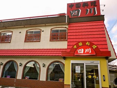 中国料理 四川 桑名