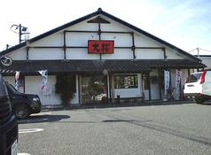 ラーメン大桜 鶴間店