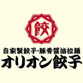 オリオン餃子 甲府中央店