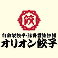 オリオン餃子 酒田マリーン5店の写真