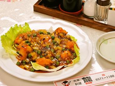 北京料理 龍のおすすめ料理1