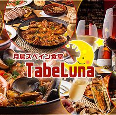 月島スペイン食堂 TabeLunaの写真
