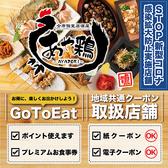 あや鶏 あやどり 博多駅筑紫口店の写真