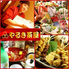 やるき茶屋 富山店の写真