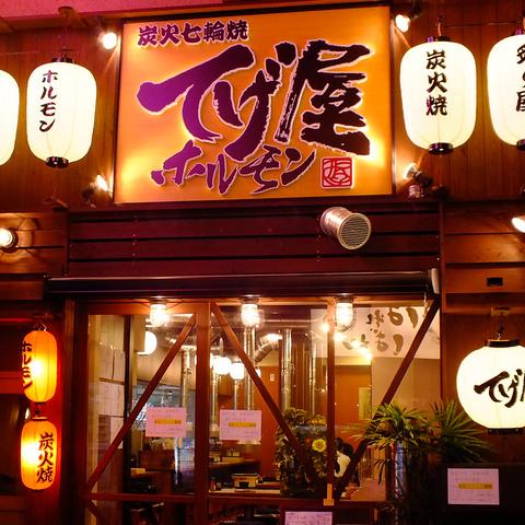 街のど真ん中★気軽に宮崎牛を堪能できるてげ旨な肉専門店【てげ屋ホルモン】!!