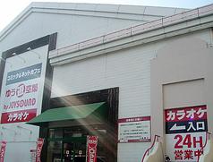 ゆう遊空間 三河安城店の写真