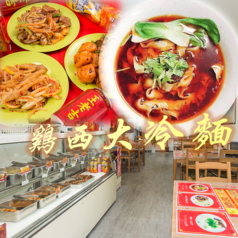 正宗鶏西大冷麺の写真