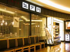 江戸川 ならファミリー店の写真