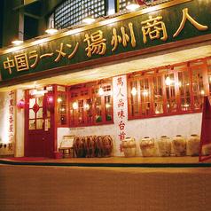 中国ラーメン 揚州商人 綱島店