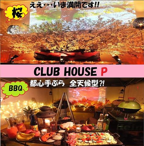 新宿で人気の隠れ家、誕生会・歓送迎会、貸切テラスBBQ、大人が集まる人気店はココ!