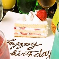 【誕生日】お祝いにはバースデープレートも!