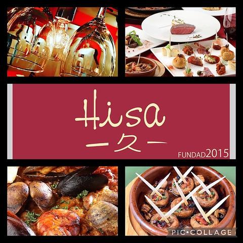 Bar Restaurante Hisa -久-