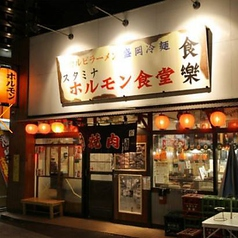 スタミナホルモン食堂 食樂 北仙台店の特集写真