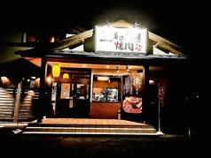 王様の焼肉 くろぬま 山形西高前店の写真
