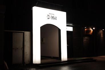 D-Wallの雰囲気1