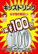 ★キッズドリンク1杯100円☆