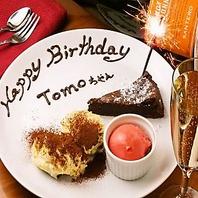 流通特製デザートプレートで誕生日を!
