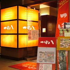 つぼ八 新潟駅前店の特集写真