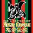 居酒屋 忍者屋敷 NINJA CASTLEのロゴ