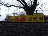 松泉閣の雰囲気3