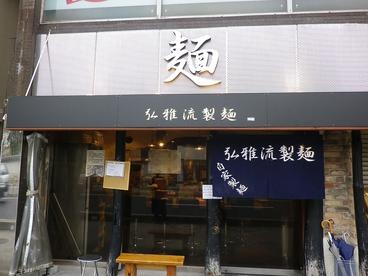 弘雅流製麺の雰囲気1
