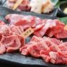 焼肉五苑 湯里店のおすすめポイント3