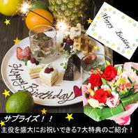 【誕生日】お祝い7大特典全部ついて驚きの0円★