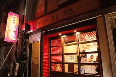 韓国料理 韓豚の写真