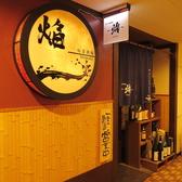 旬菜酒場 焔 ほむら 国分町店の雰囲気3