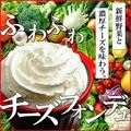 チーズ&肉&有機野菜 チーズフォンデュ KOBU こぶ 名古屋のおすすめ料理1