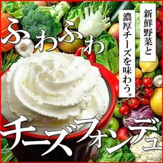 チーズ&肉&新鮮野菜 チーズフォンデュ KOBU こぶ 名古屋のおすすめ料理1