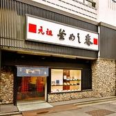 釜めし春 浅草本店の雰囲気3