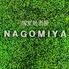個室居酒屋 NAGOMIYAのロゴ