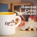 日本ではその朝食アラカルトを中心としたボリューム感のあるグランドメニュー以外にも、ディナータイムにハワイを感じられるロコフードやドリンクなどもご用意致しました。