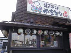 備長扇屋 甲府上石田 の写真