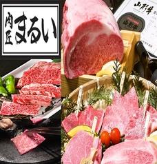 肉匠まるい 青山北店の写真