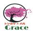 Grace グレイスのロゴ