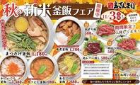 秋の新米!釜飯フェア開催中!