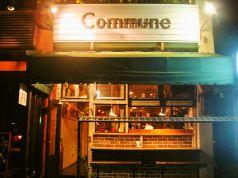 酒場 コミューン Commune