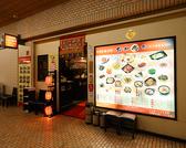 この看板が目印☆小田急第一生命ビル内の人気中華料理店♪60品もの絶品中華を120分食べ放題☆飲み放題もつけれるお得なクーポンありますよ☆