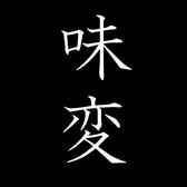 麺や 渡海 八王子店のおすすめ料理2