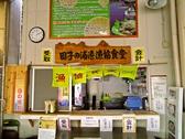 田子の浦港 漁協食堂の雰囲気2