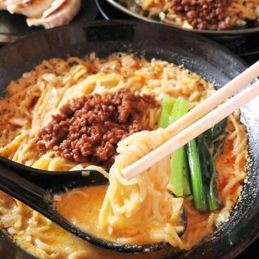 四川担々麺 龍鳳のおすすめ料理1