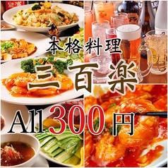 食べ飲み放題居酒屋 三百楽 町田店の写真