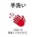 感染症対策のために、従業員は頻繁に手洗いをしております。