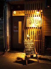 曲烏 まがらす 鉄板居酒屋 の写真