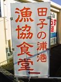 田子の浦港 漁協食堂の雰囲気3