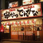 串かつでんがな 平塚店の雰囲気3