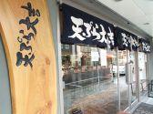 天ぷら 大吉の雰囲気3