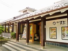 味の民芸 港南丸山台店の写真